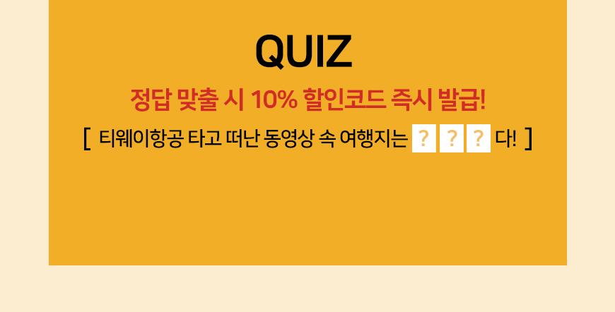 마카오는 맛있다 퀴즈이벤트 동영상청취후 티웨이항공을타고떠난먹방여행지를맞춰보세요 정답을맞추면10%할인코드를드립니다.