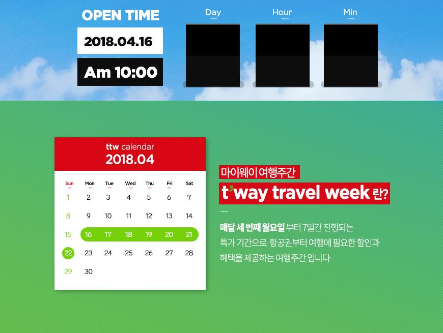 마이웨이 여행주간 tway travel week 4월16일 10시 부터 4월22일까지 매달 세번째 월요일 진행