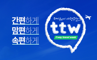 4월 t'way travel week